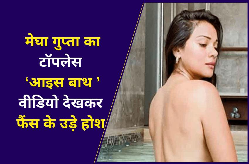 मेघा गुप्ता का टॉपलेस 'आइस बाथ ' वीडियो देखकर फैंस के उड़े होश