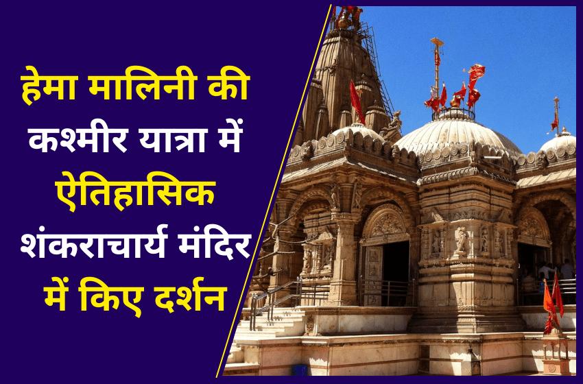हेमा मालिनी की कश्मीर यात्रा में ऐतिहासिक शंकराचार्य मंदिर में किए दर्शन