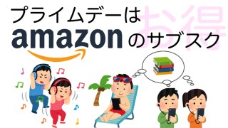 プライムデー2021 Amazonのサブスク