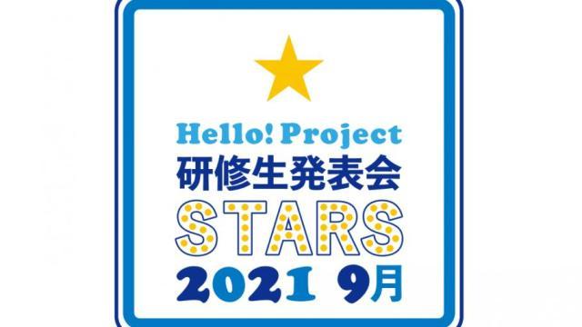 【ハロプロ研修生発表会セトリ・2021 9月〜STARS〜】Hello! Project 研修生発表会 2021 9月 〜STARS〜セットリスト