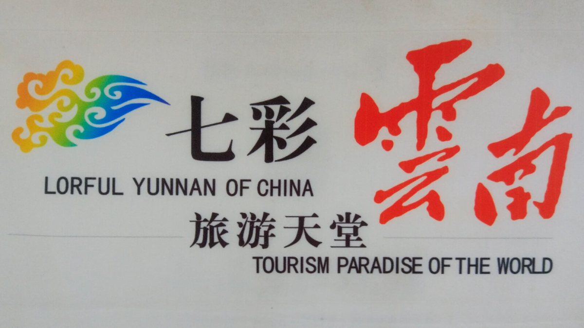Exploring colorful Yunnan province in China