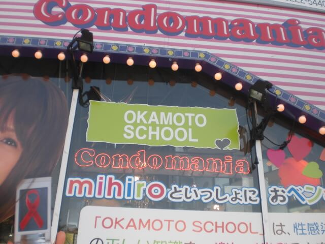 Condomania, your one-stop-shop in Harajuku for all your condom needs