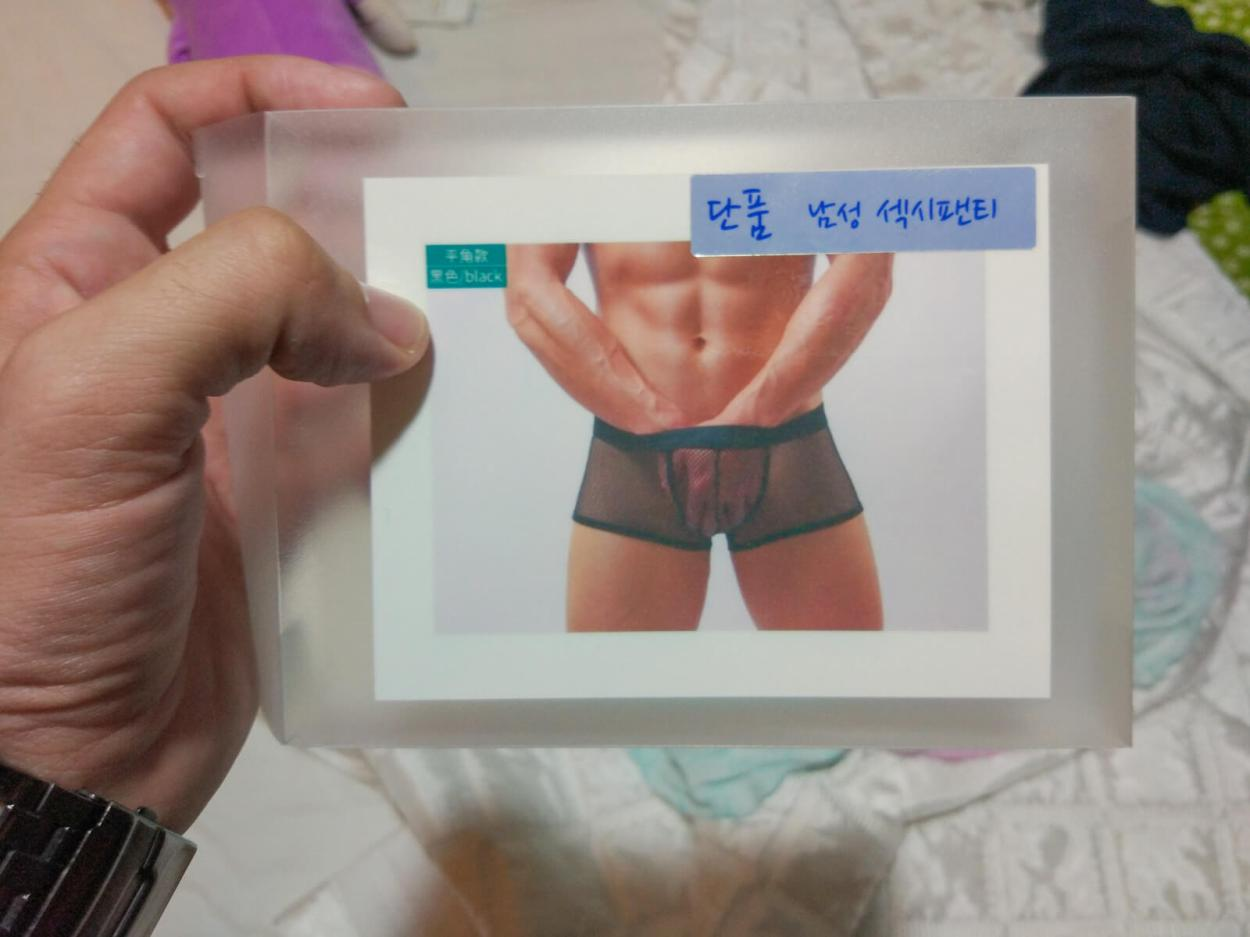 Sexy underwear I purchased at the Love Castle sex museum in Gyeongju, South Korea