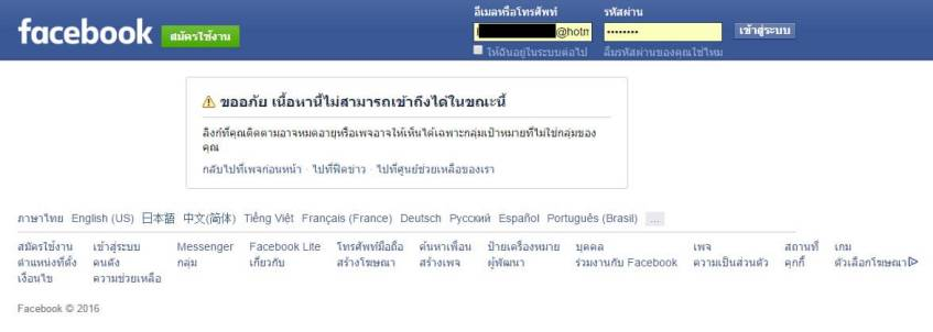 screenshot-fb