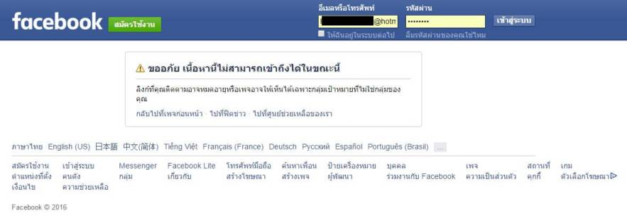 screenshot-fb