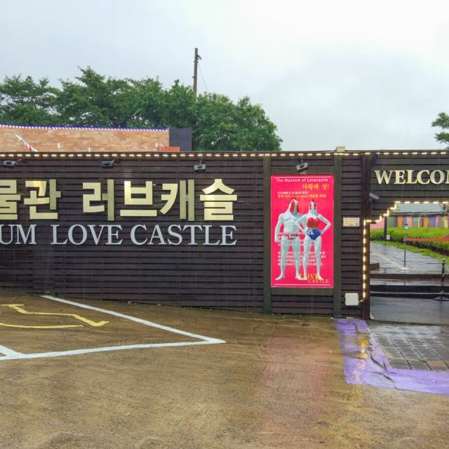 11 Mildly Disturbing Scenes at the Sex Museum in Gyeongju, Korea