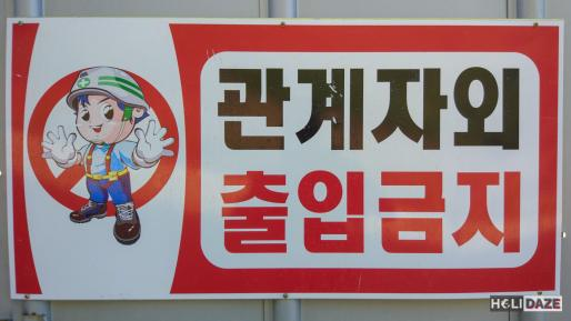 Even dangerous Korean warning signs are cute
