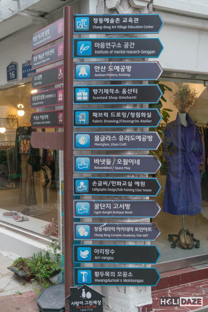 Street signs in Changdong Art Village