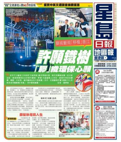 A minute of fame in the recent Hong Kong papers!
