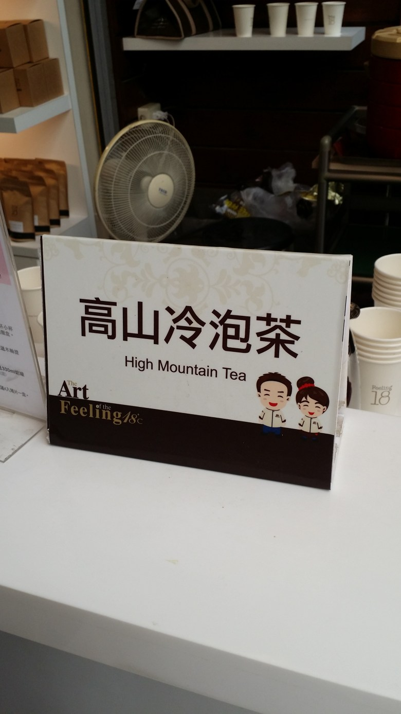 Feeling 18 deg Café (18度巧克力工房) high mountain tea taichung