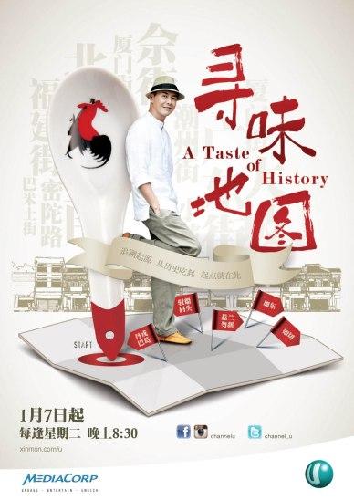 A Taste of History Lobby Poster.eps