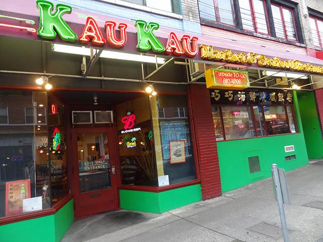 Kau Kau = Best Chinese BBQ in Seattle
