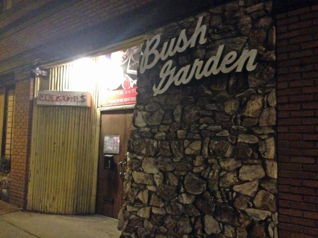 international-district-bush-garden-entrance