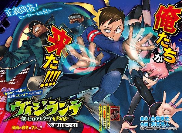 Vigilante: Boku no Hero Academia