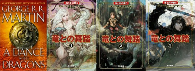 A Dance with Dragons japanese covers