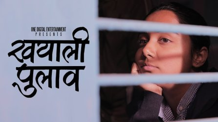 a movie poster with text in hindi 'khayali pulao' and photo of a girl sitting behind window bars