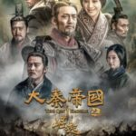 The Qin Empire: Jue Qi