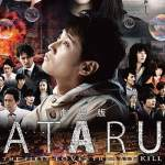 Ataru: The First Love And The Last Kill