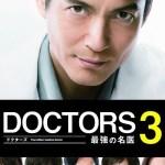 DOCTORS 3 Saikyou no Meii