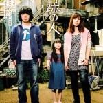 Kiseki no Hito