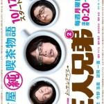 Sannin Kyoudai Season 2