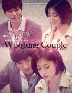 WGM Woojung Couple