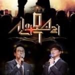 War Of The Singers: Divine Voice