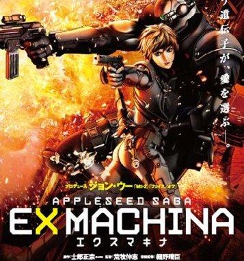 Appleseed Saga Ex Machina