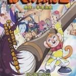 Boku no Son Gokuu