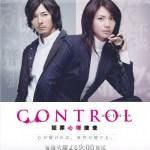 Control ~ Hanzai Shinri Sousa