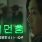 Drama Special Season 7: Dance From Afar