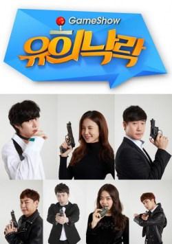 Game Show Yoo Hee Nak Rak