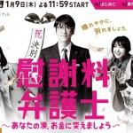 Isharyou Bengoshi – Anata no Namida, Okane ni Kaemashou