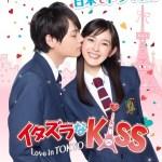 Itazura na Kiss – Love in Tokyo