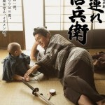 Kozure Shinbee