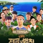 Law Of The Jungle In Tonga