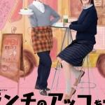 Lunch no Akko-chan