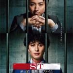 ST: Aka to Shiro no Sosa File The Movie