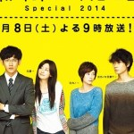 Saikou no Rikon Special 2014