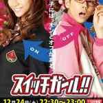 Switch Girl!! (Season 1)