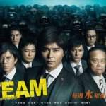 Team – Keishicho Tokubetsu Hanzai Sousa Honbu