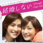 Wonderful Single Life – Kekkon Shinai