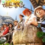 Law Of The Jungle – Hidden Kingdom