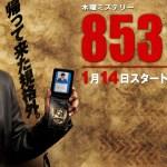 853: Detective Kamo Shinnosuke