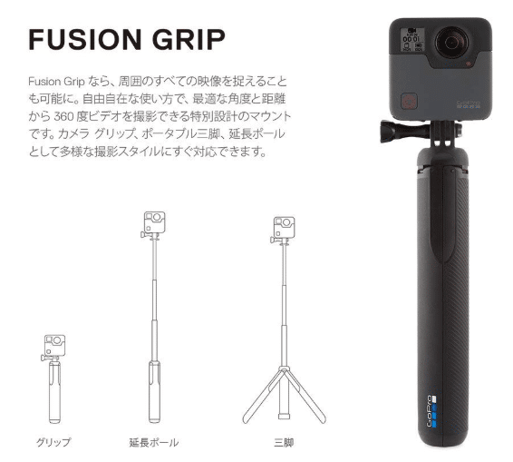 GoPro Fusion Grip (Official GoPro Mount)
