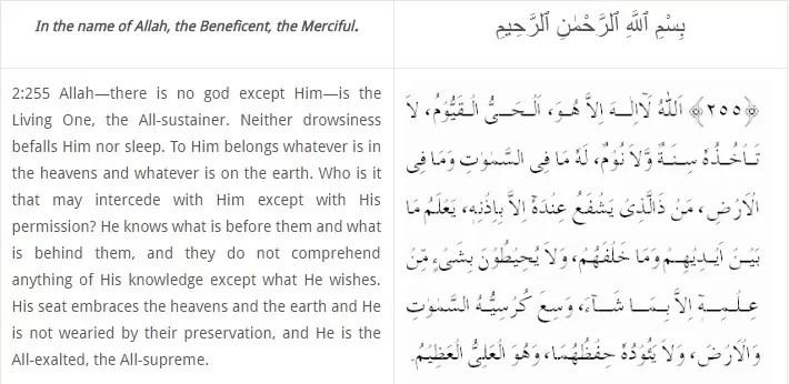 ayat ul kursi english translation