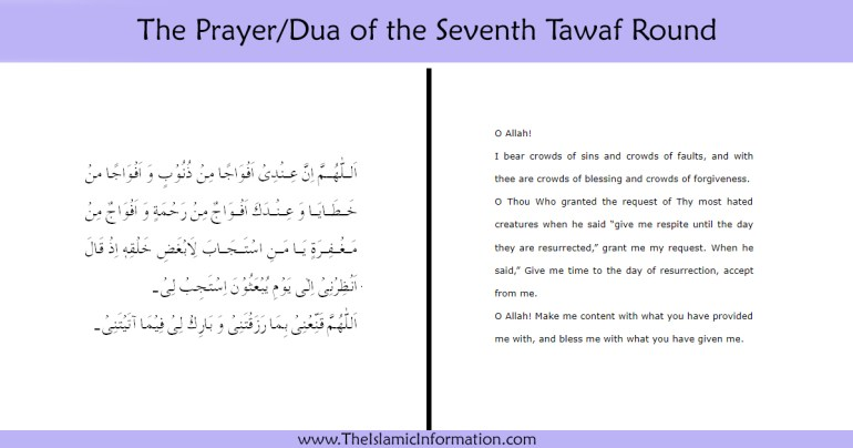 Dua of the Seventh Tawaf Round