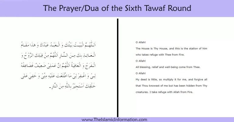 Dua of the Sixth Tawaf Round