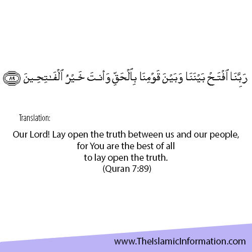 dua For Finding Out The Truth