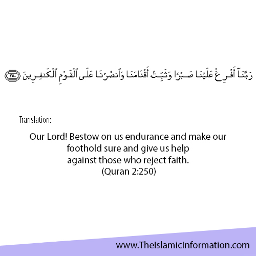 dua For Patience And Endurance